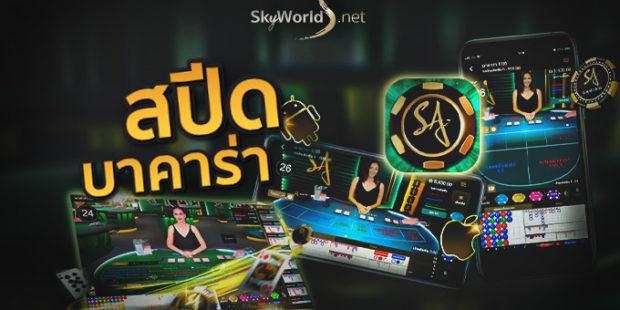 สปีดบาคาร่า SA Gaming